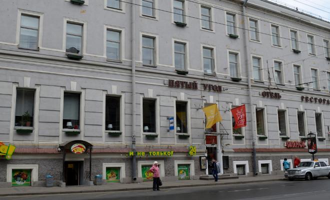 Отель «Пятый угол».