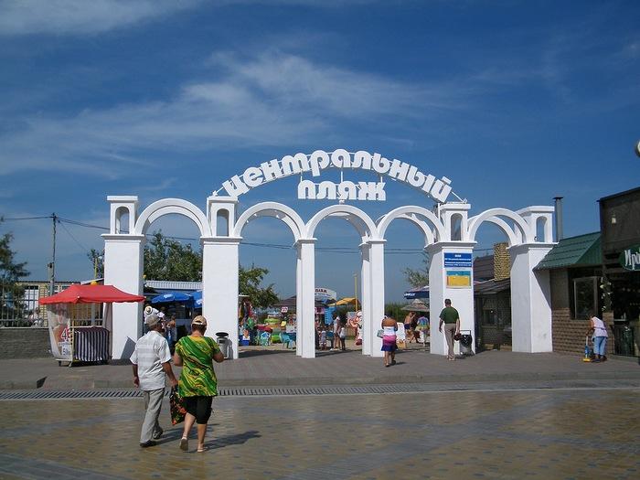 Вход на центральный пляж