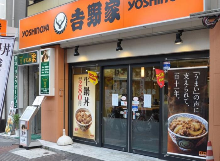 «Yoshinoya»