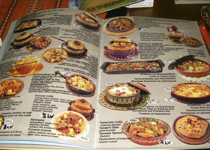 Меню из болгарских блюд