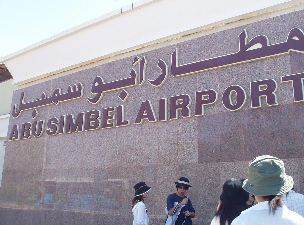 Абу-Симбел, аэропорт