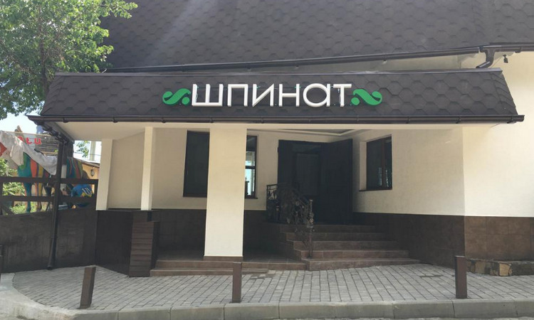 Мини-отель «Шпинат»