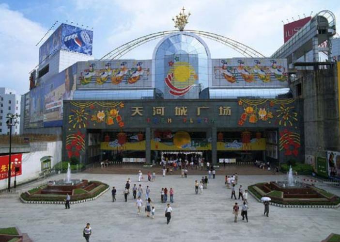 Торговый центр «Тяньхэ»
