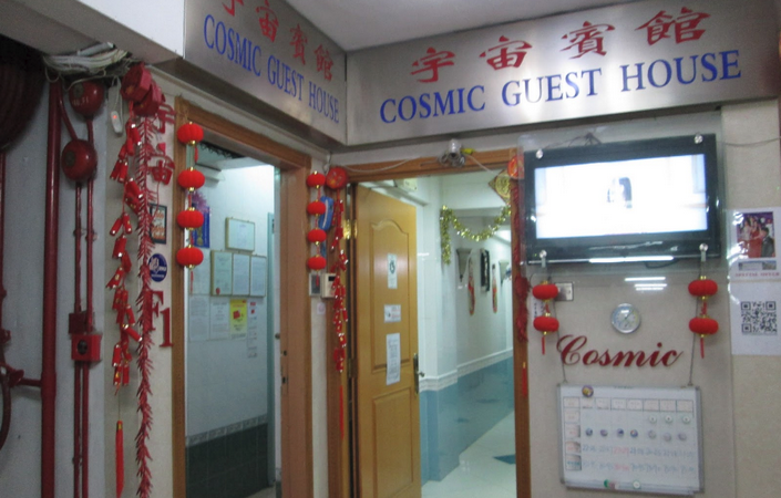 Cosmic Guesthouse