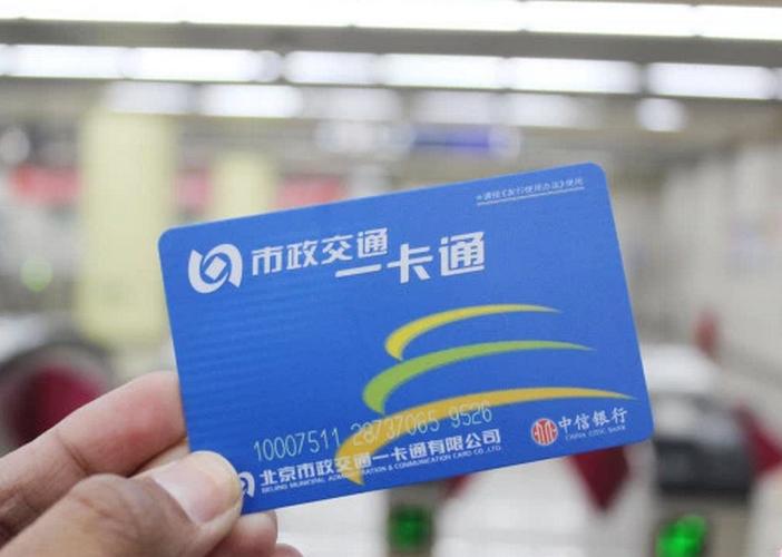 Transportation Smart Card