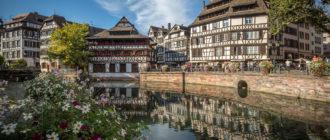 Курортный город Страсбург